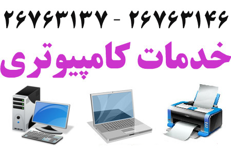 خدمات شبکه سعادت آباد